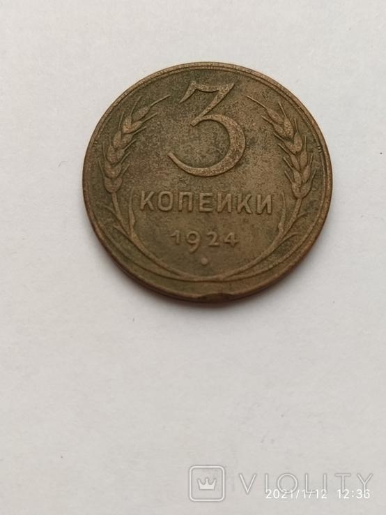 3 коп 1924, фото №2