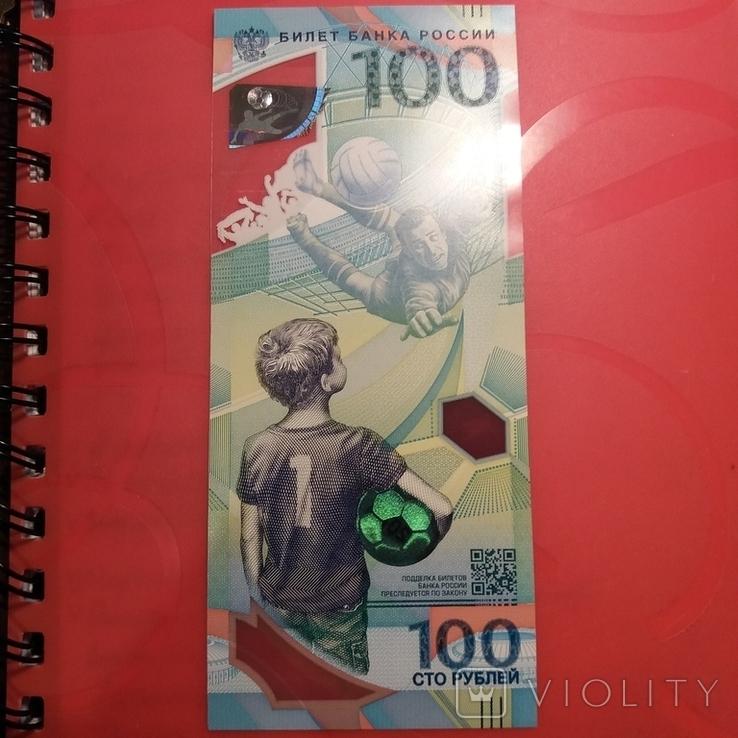 100 рублей ЧМ  по футболу, фото №2