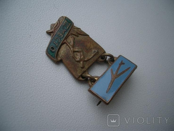 Знак спорт 3-е место Аэрофлот дискобол СССР бронза, фото №2