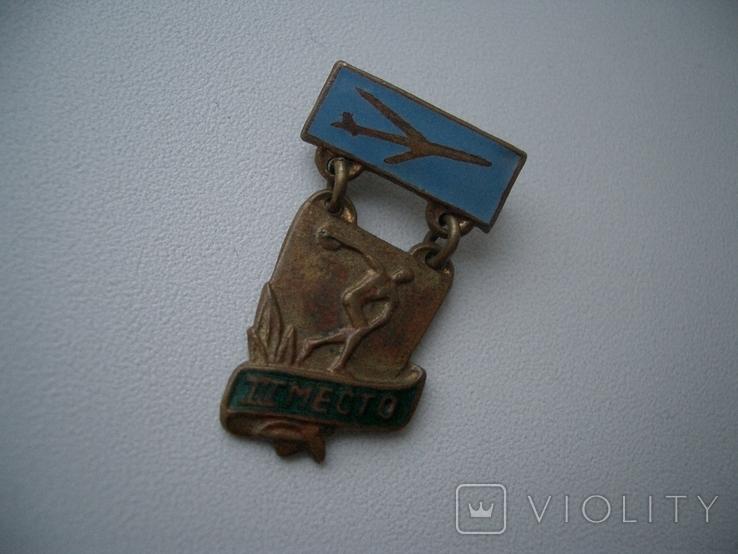Знак спорт 3-е место Аэрофлот дискобол СССР бронза, фото №3