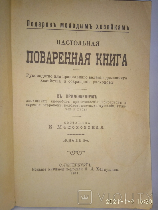 Поваренная книга 1911 год Копия, фото №3