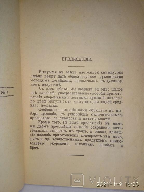 Поваренная книга 1911 год Копия, фото №5