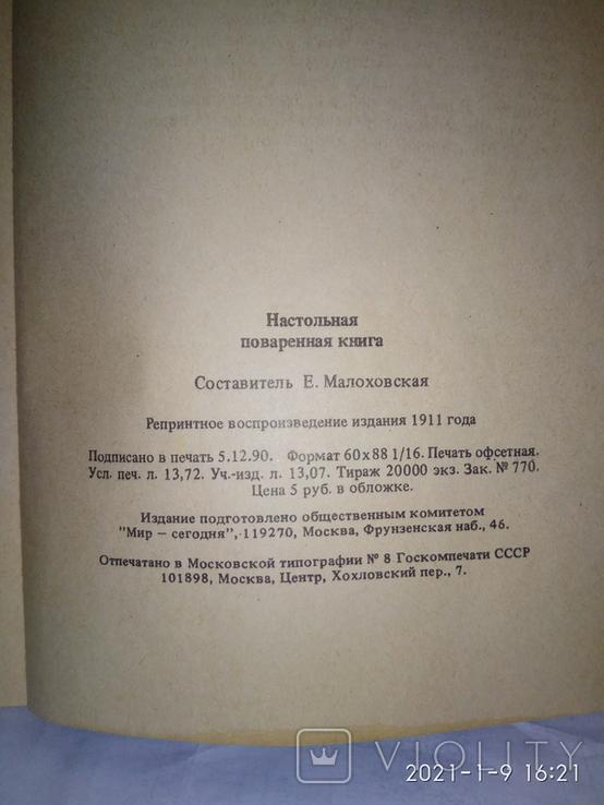 Поваренная книга 1911 год Копия, фото №6
