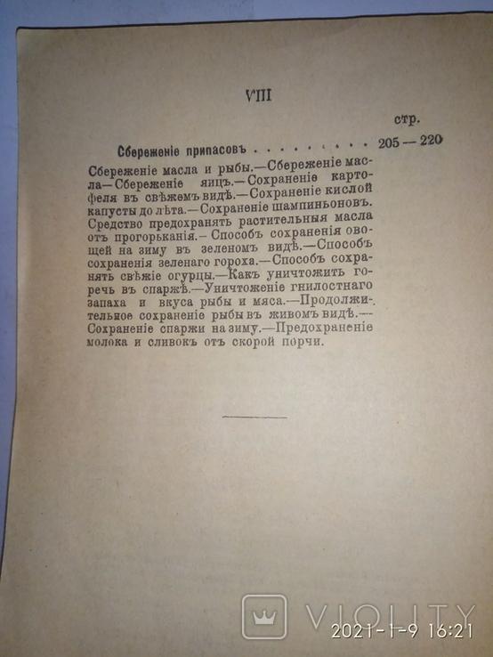 Поваренная книга 1911 год Копия, фото №7