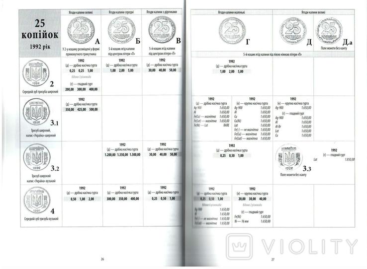 Каталог Монети України 1992-2013, фото №3