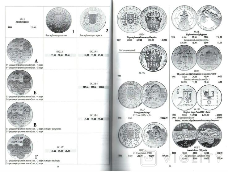 Каталог Монети України 1992-2013, фото №4