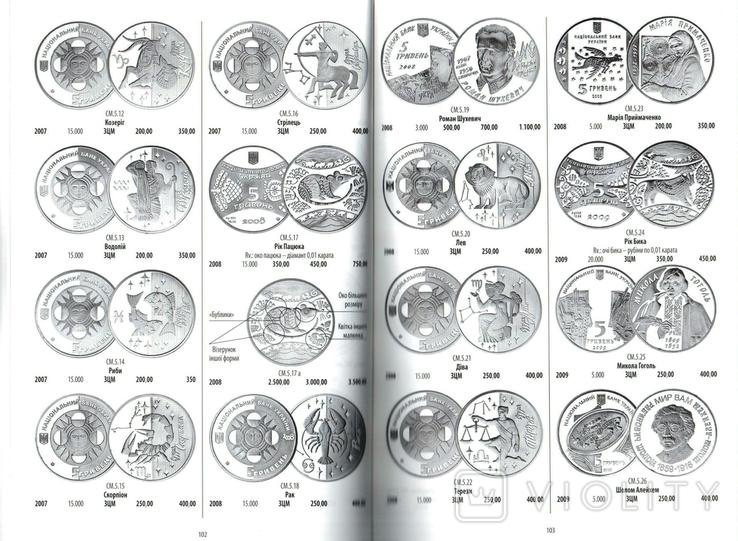 Каталог Монети України 1992-2013, фото №7