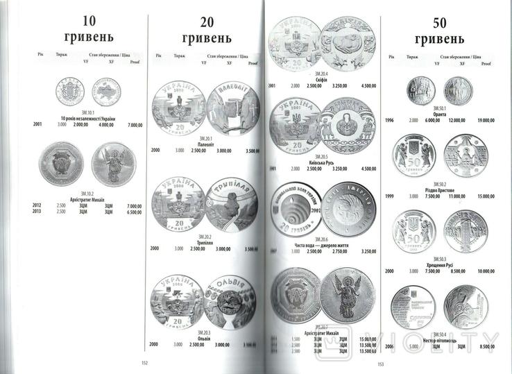 Каталог Монети України 1992-2013, фото №10