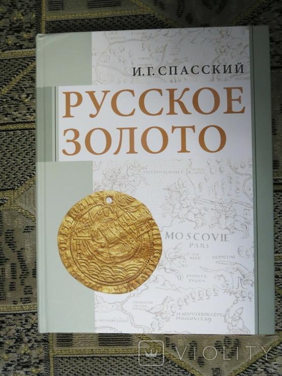 Русское Золото, Спасский., фото №2
