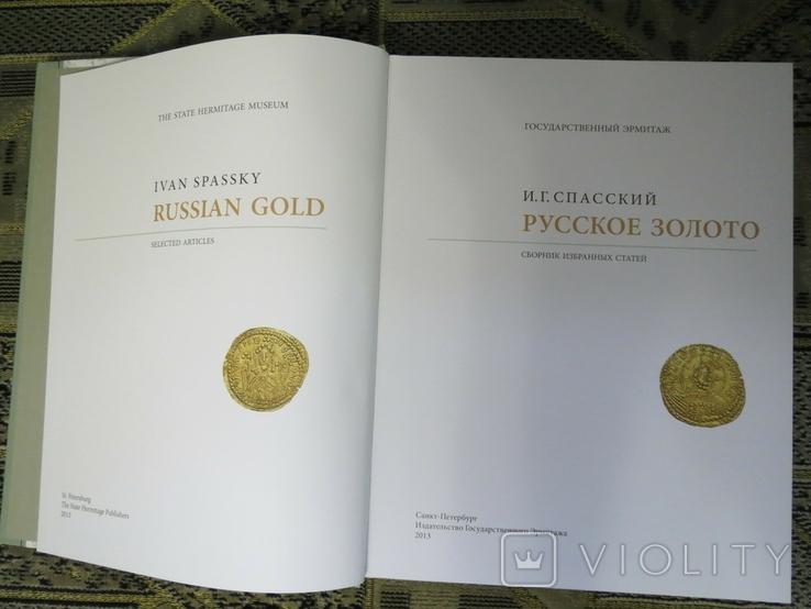 Русское Золото, Спасский., фото №3