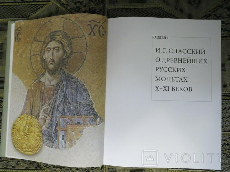 Русское Золото, Спасский., фото №4
