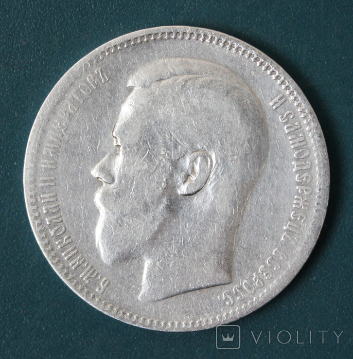 1 рубль 1897(АГ), фото №3