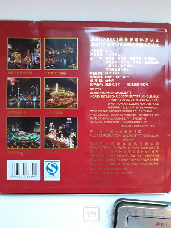 Коробки от печенья и конфет Китай, фото №3