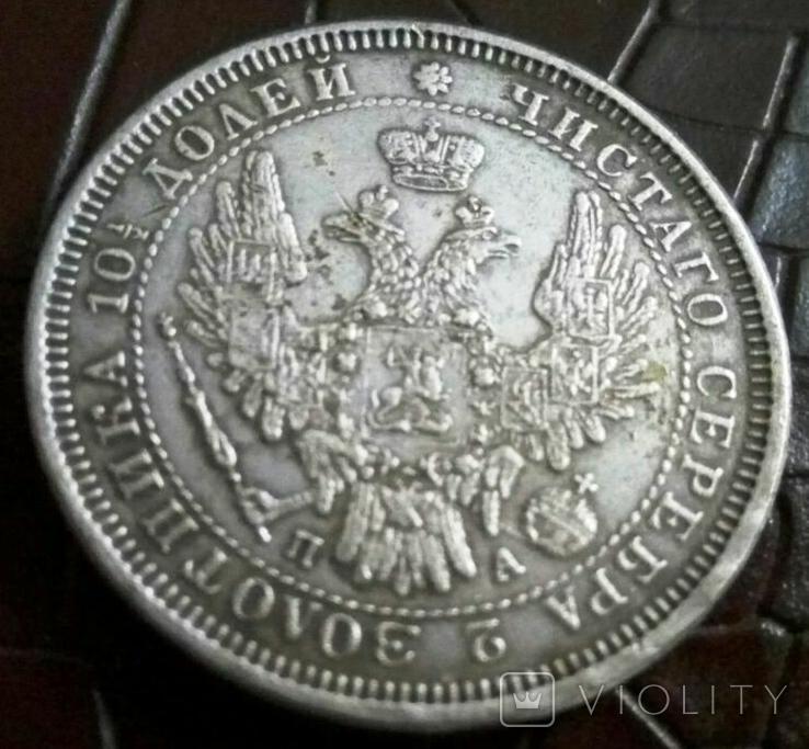 50 копійок 1852 року.Росія /КОПІЯ/ не магнітна, посрібнена, фото №4