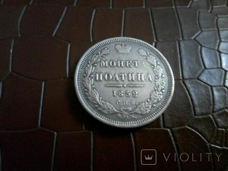 50 копійок 1852 року.Росія /КОПІЯ/ не магнітна, посрібнена, фото №6