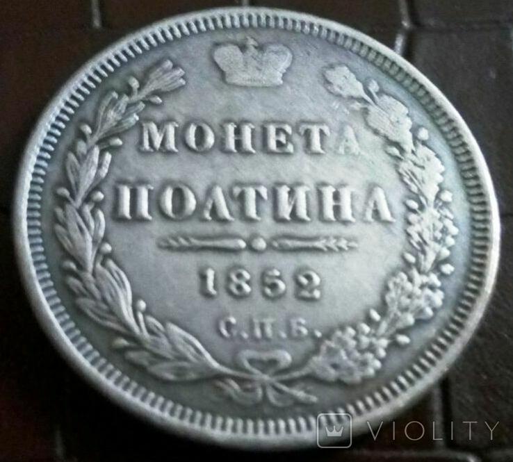 50 копійок 1852 року.Росія /КОПІЯ/ не магнітна, посрібнена, фото №2