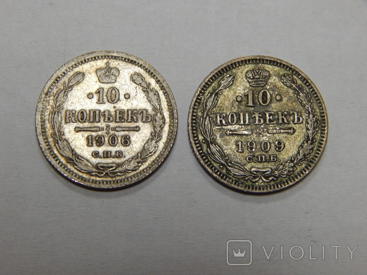 2 монеты по 10 копеек, 1906/9 г.г. Россия, фото №2