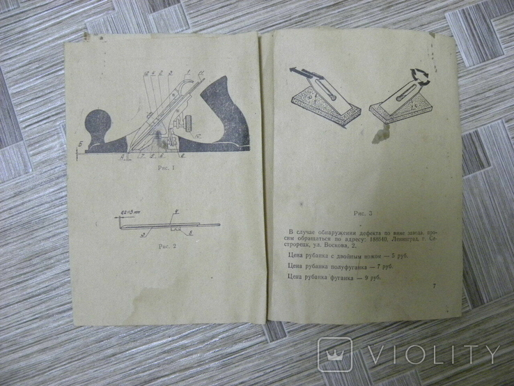 Рубанок , сестрорецкий инстр . завод Воскова, фото №13