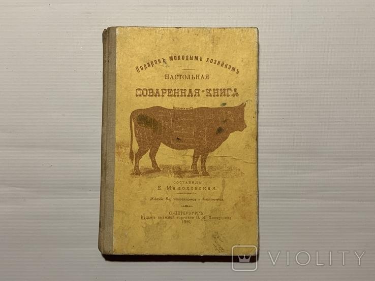 """Репринт 1990-го года """"Настольная поваренная книга, 1911"""", фото №2"""
