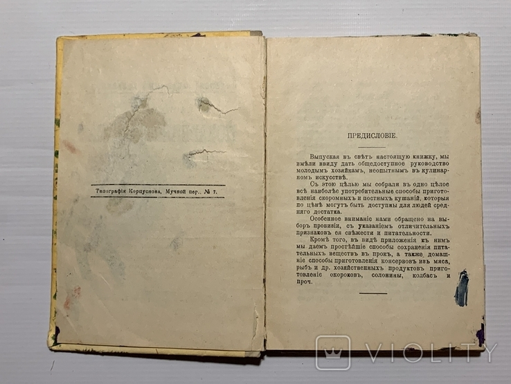 """Репринт 1990-го года """"Настольная поваренная книга, 1911"""", фото №4"""