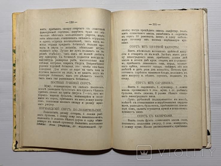 """Репринт 1990-го года """"Настольная поваренная книга, 1911"""", фото №6"""