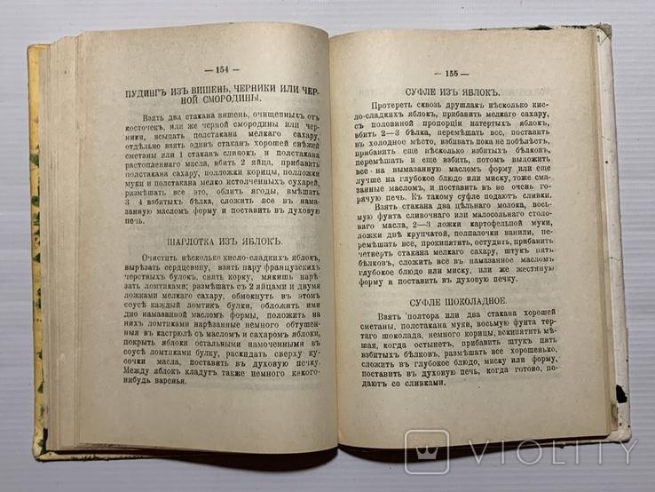 """Репринт 1990-го года """"Настольная поваренная книга, 1911"""", фото №7"""
