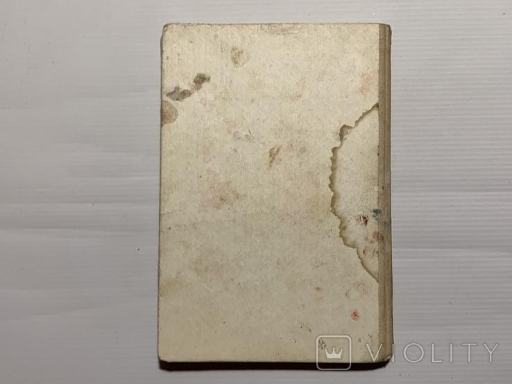 """Репринт 1990-го года """"Настольная поваренная книга, 1911"""", фото №10"""