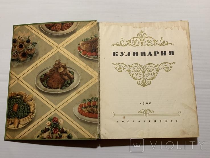 Кулинария, 1960, фото №3