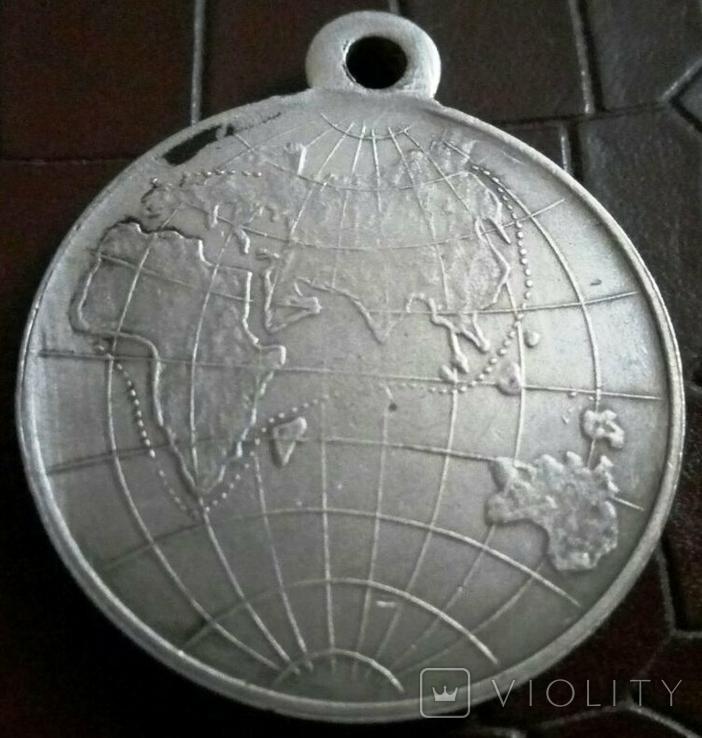 Медаль 1905  за морський перехід Мурманськ - Камчатка копія, фото №3
