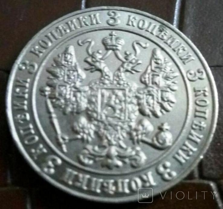 3 копійки 1916 року. Росія / точна копія/пробної нікель., фото №3