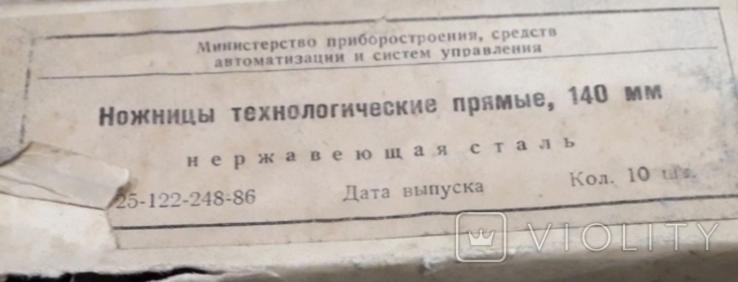 Ножницы СССР технологические 140 мм, фото №8