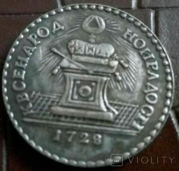 Коронаційний жетон Петра ІІ. 1728 року.  копія не магнітна., фото №3