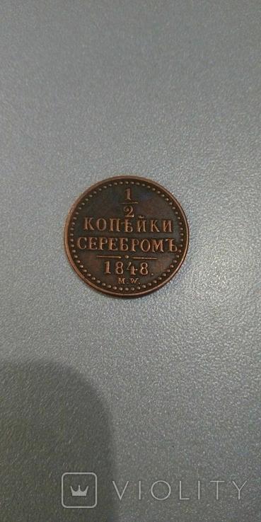 1/2 копейки серебром 1848 копия монеты Николая I, фото №2