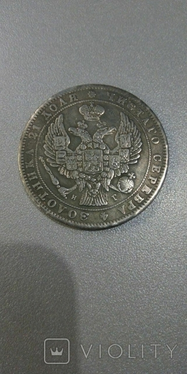 Рубль 1834 года СПБ-НГ копия, фото №3