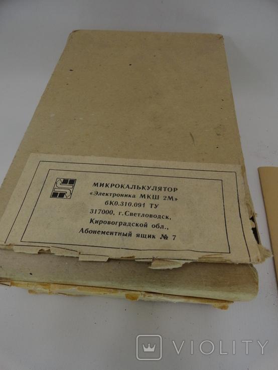 Калькулятор электроника мкш 2м, фото №3