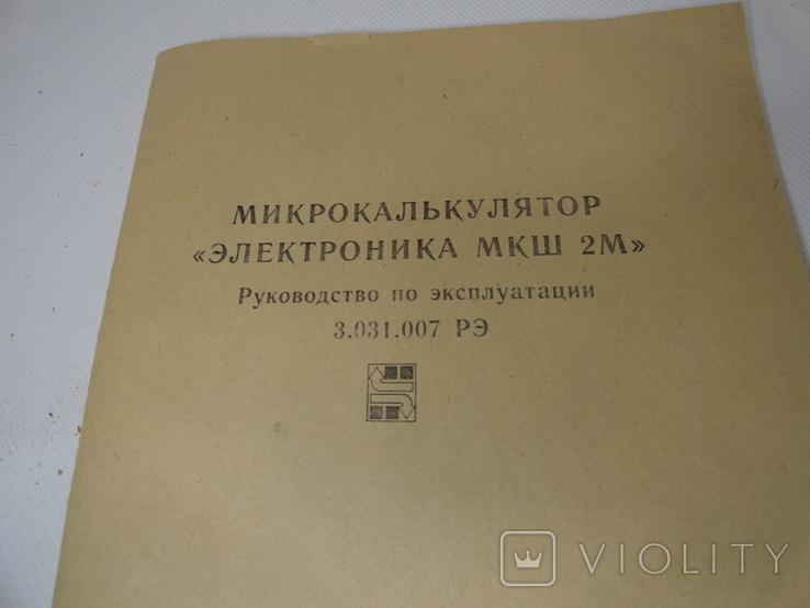 Калькулятор электроника мкш 2м, фото №4