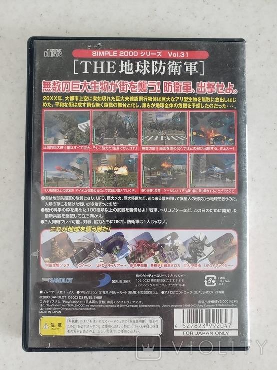 Simple 2000 Series Vol. 31 The Chikyuu Boueigun (PS2, NTSC-J), фото №3