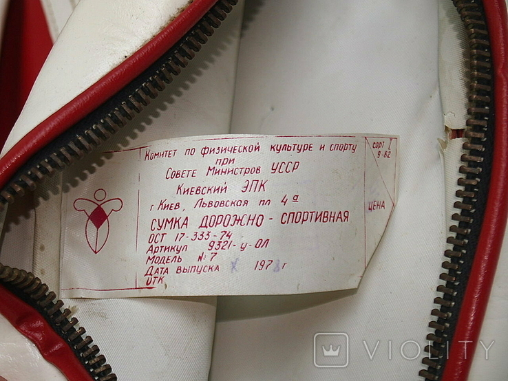 Спортивная сумка Олимпиада 80 СССР, фото №12