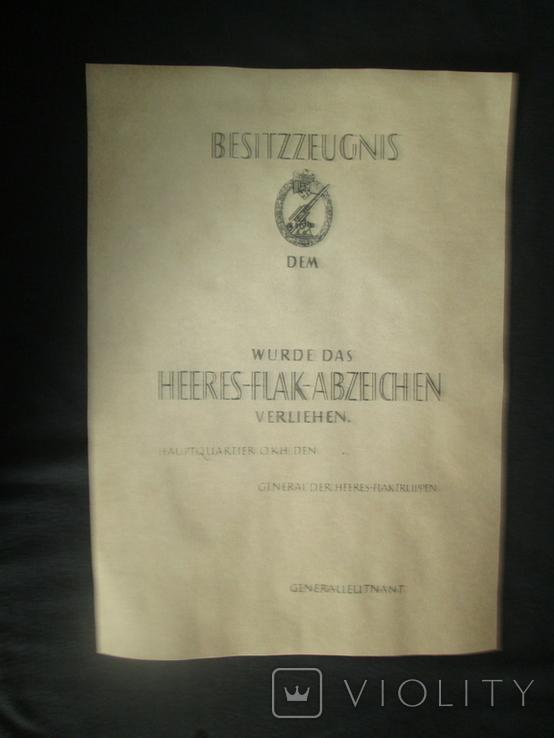 Наградной лист  к (Знаку для зенитной артелерии) копия.