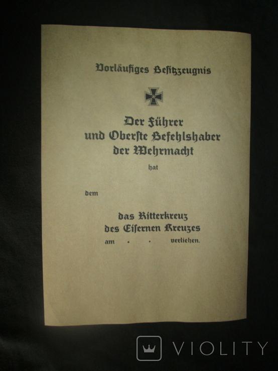 Наградной лист к Железному кресту копия