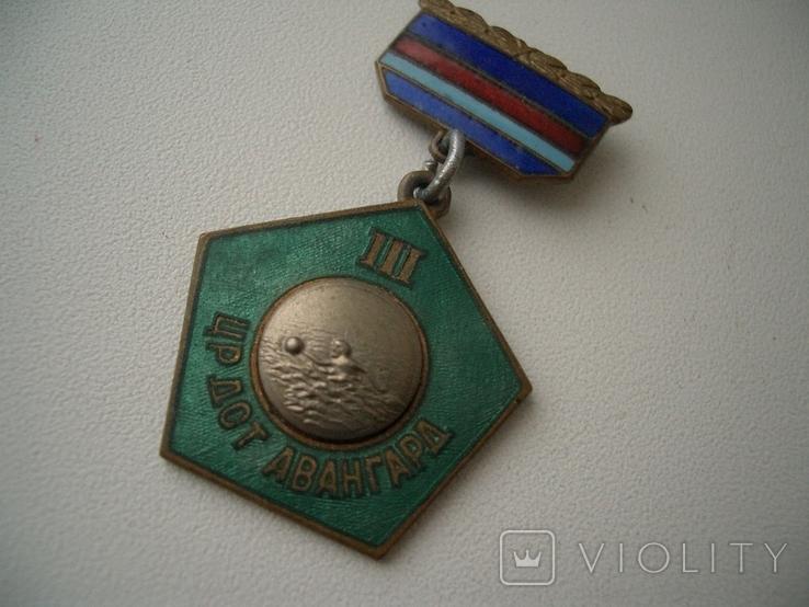 Знак УССР Авангард водное поло 3-е место, фото №2