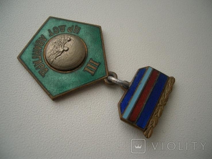 Знак УССР Авангард водное поло 3-е место, фото №3