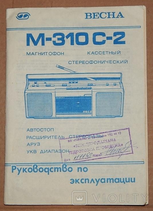 Весна М-310 С2 кассетный магнитофон, фото №12