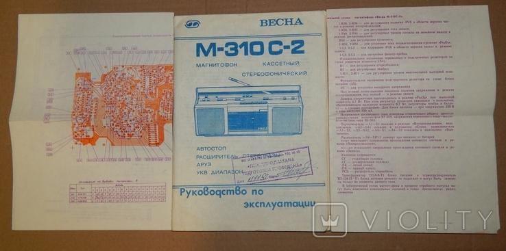 Весна М-310 С2 кассетный магнитофон, фото №13