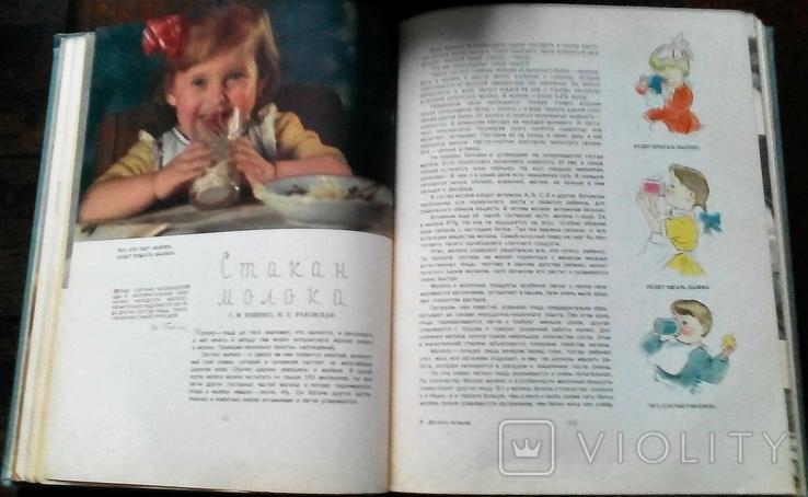 Детское питание  Книга  о том как  правильно кормить, фото №12