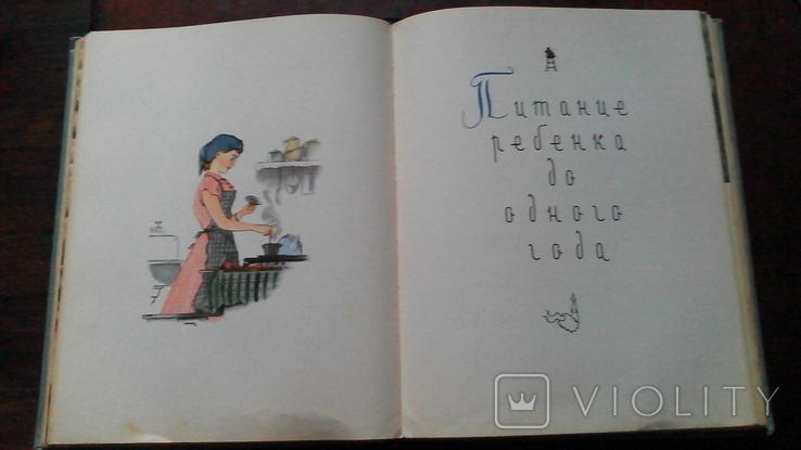 Детское питание  Книга  о том как  правильно кормить, фото №13