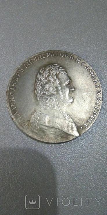Рубль 1806 год александр в мундире орел в кружке копия, фото №2