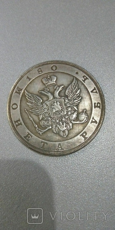 Рубль 1806 год александр в мундире орел в кружке копия, фото №3