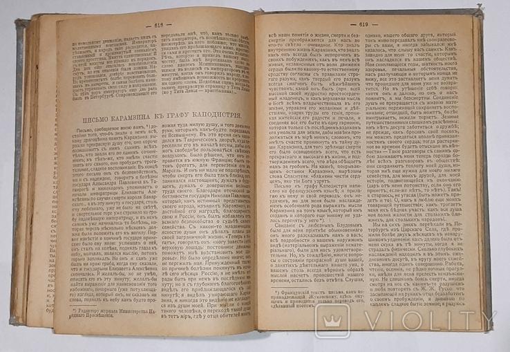 В.А. Жуковский. Сочинения в двух томах, том 2-й.1902 год, фото №4