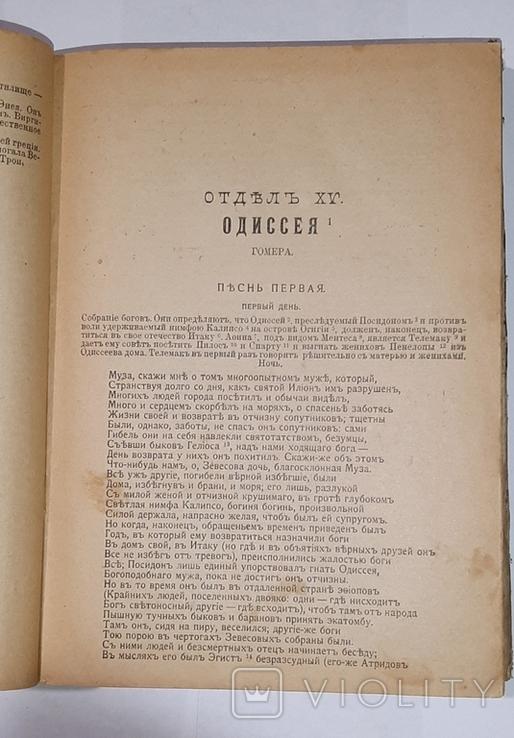 В.А. Жуковский. Сочинения в двух томах, том 2-й.1902 год, фото №6